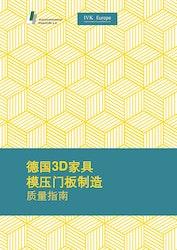 德国3D家具 模压门板制造.PDF